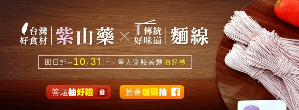 【最新活動】台灣好食材紫山藥x傳統好味道麵線 - 9