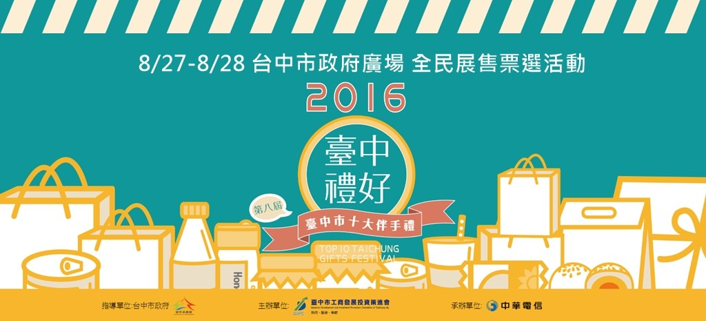 三風麵館-0827-0828台中市政府廣場 全民展售票選活動