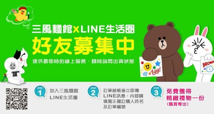 三風麵館line生活圈-好友募集中