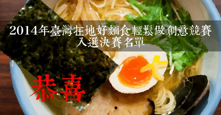 [好麵到]2014年臺灣在地好麵食輕鬆做創意競賽入選決賽名單 ⋯⋯Y(^_^)Y - 1