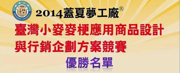 [超有梗] 台灣小麥麥梗應用商品設計與行銷企劃方案競賽得獎名單! - 1