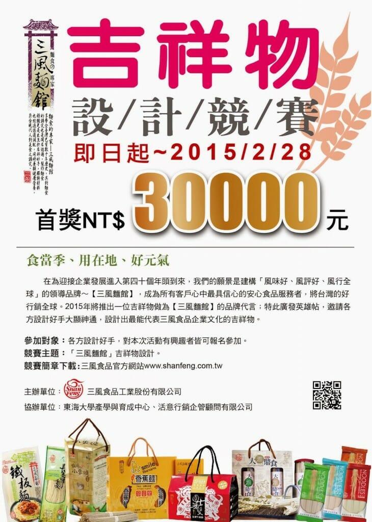 [超有哽] 2015三風麵館吉祥物設計競賽 - 2