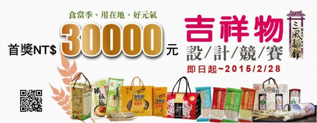 [超有哽] 2015三風麵館吉祥物設計競賽 - 1