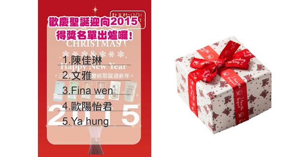 [得獎公告]【三風歡慶聖誕迎向2015新年,按讚分享抽好康!】 - 1