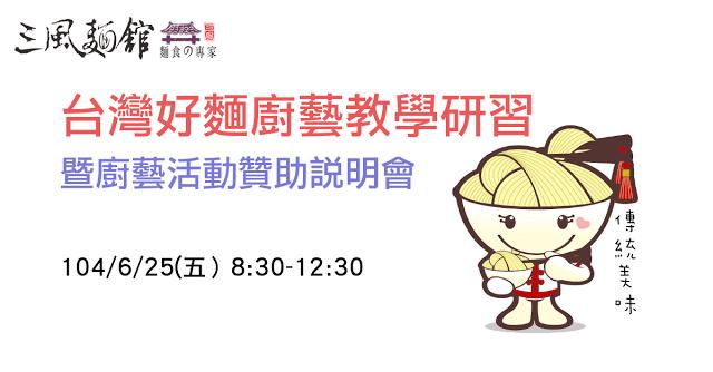 【免費活動】台灣好麵廚藝教學研習暨廚藝活動贊助說明會 - 1