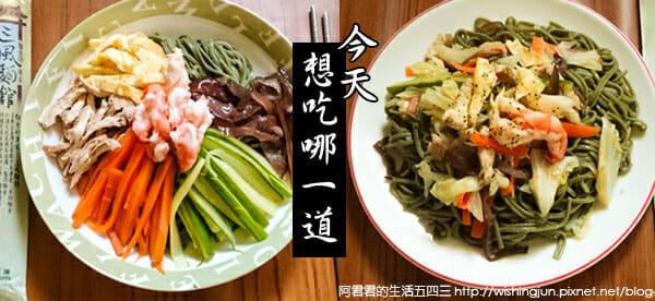 [下廚]三風麵館藍藻麵創意料理DIY。日式涼麵&台式炒麵~今天你想吃哪一道 - 1