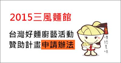 2015三風麵館推廣台灣好麵廚藝活動贊助計畫申請辦法 - 1