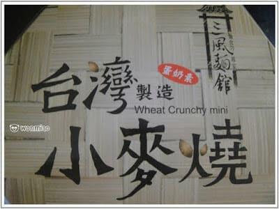 嚕呷嚕涮嘴ㄟ台灣小麥燒 + 香蕉也能巧妙入麵的 ✿✿ 三風麵館 ✿✿(上) - 8