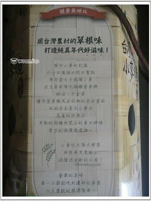 嚕呷嚕涮嘴ㄟ台灣小麥燒 + 香蕉也能巧妙入麵的 ✿✿ 三風麵館 ✿✿(上) - 5