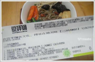 嚕呷嚕涮嘴ㄟ台灣小麥燒 + 香蕉也能巧妙入麵的 ✿✿ 三風麵館 ✿✿(下) - 8