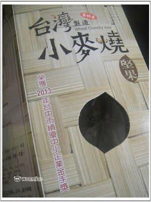 嚕呷嚕涮嘴ㄟ台灣小麥燒 + 香蕉也能巧妙入麵的 ✿✿ 三風麵館 ✿✿(上) - 7