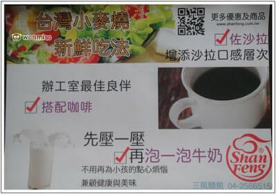 嚕呷嚕涮嘴ㄟ台灣小麥燒 + 香蕉也能巧妙入麵的 ✿✿ 三風麵館 ✿✿(上) - 14