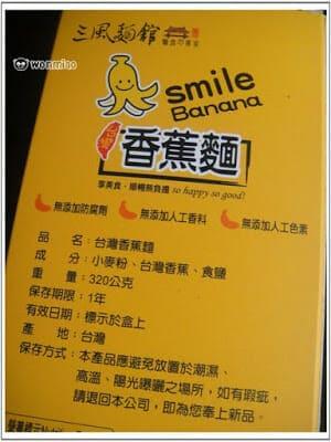 嚕呷嚕涮嘴ㄟ台灣小麥燒 + 香蕉也能巧妙入麵的 ✿✿ 三風麵館 ✿✿(下) - 2