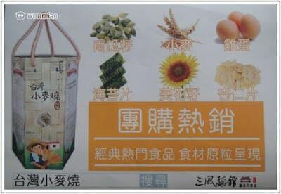 嚕呷嚕涮嘴ㄟ台灣小麥燒 + 香蕉也能巧妙入麵的 ✿✿ 三風麵館 ✿✿(上) - 13