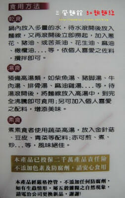 【宅配美食】 「風味好」「風評好」「風行全球」 ✿✿ 三風麵館 紅麴麵線 蔬食乾麵 ✿✿ - 9