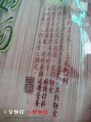 【宅配美食】 「風味好」「風評好」「風行全球」 ✿✿ 三風麵館 紅麴麵線 蔬食乾麵 ✿✿ - 6