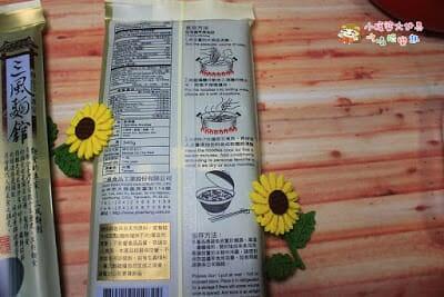 三風麵館,藥燉四物排骨養生藍藻麵,配上清爽的日式醬西施麵,夏天也要吃補(上) - 4