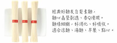 【美食】宅配。《三風麵館》藍藻麵、百福友白髮素麵、甘香小麥(下) - 2
