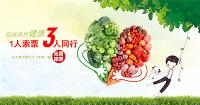 三風麵館與您相約2015台北素食養生展 - 2