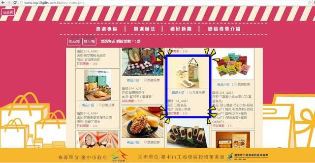 2015台中十大伴手禮票選活動-三風麵館 - 4