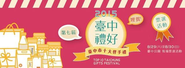 2015台中十大伴手禮票選活動-三風麵館 - 1