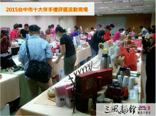 2015台中十大伴手禮票選活動-三風麵館 - 2