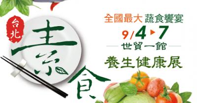 三風麵館與您相約2015台北素食養生展 - 1