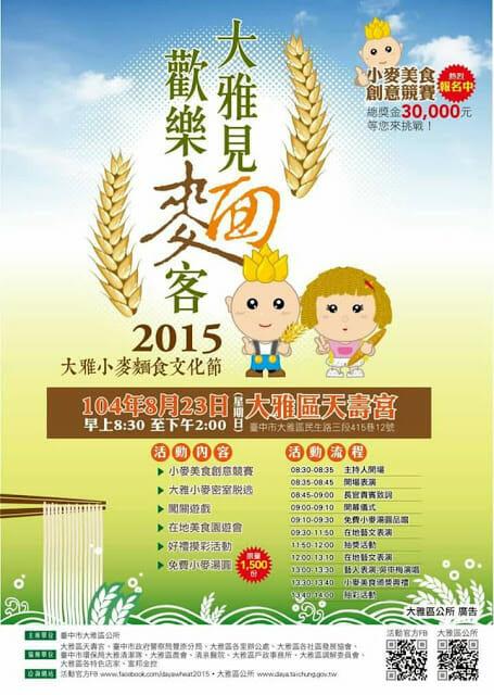 2015大雅小麥麵食文化節 - 1