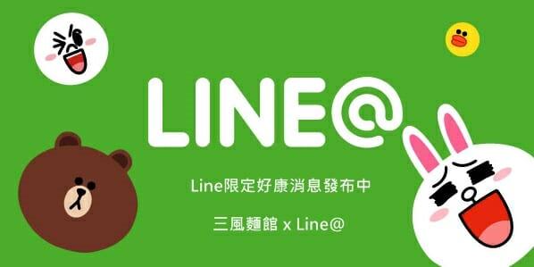 三風麵館 x Line@ - 1