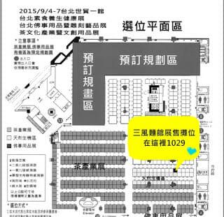 三風麵館與您相約2015台北素食養生展 - 3