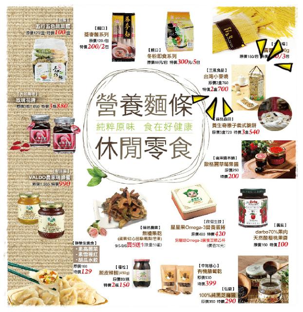 2015台北素食養生展 - 三風麵館限量商品好康攏底加 - 2