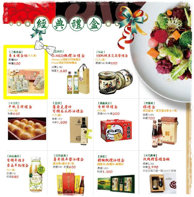 2015台北素食養生展 - 三風麵館限量商品好康攏底加 - 3