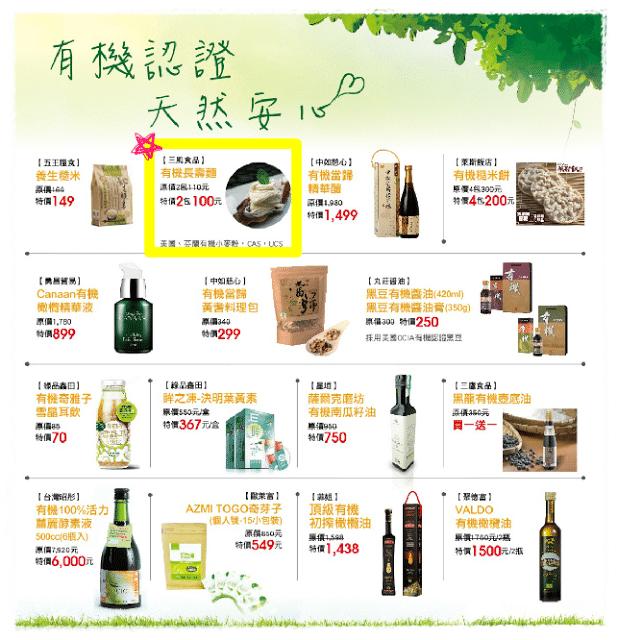 2015台北素食養生展 - 三風麵館限量商品好康攏底加 - 4