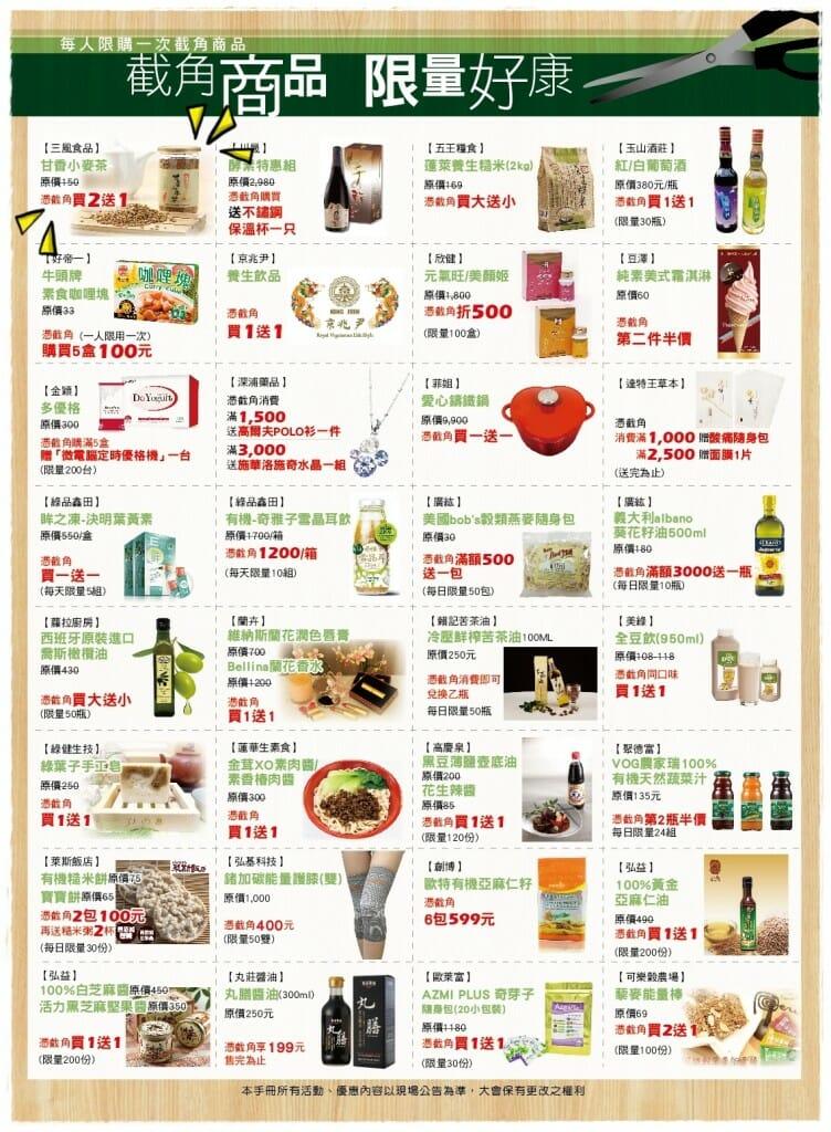 2015台北素食養生展 - 三風麵館限量商品好康攏底加 - 5