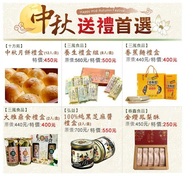 2015台北素食養生展 - 三風麵館限量商品好康攏底加 - 1