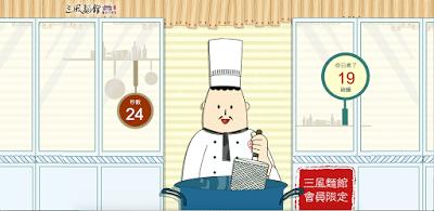 ☀ 料理廚神誰來當-玩遊戲就送購物金 ☀ - 4