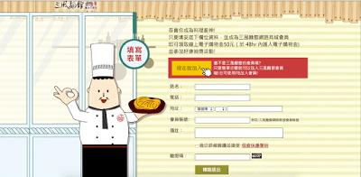 ☀ 料理廚神誰來當-玩遊戲就送購物金 ☀ - 5
