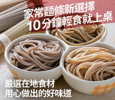 【三風麵館與楊桃美食網】行銷合作-健康的食材照顧全家的身體 - 1