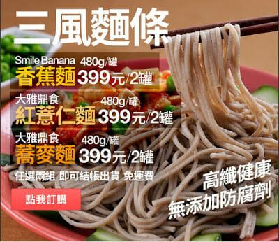 【三風麵館與楊桃美食網】行銷合作-健康的食材照顧全家的身體 - 2