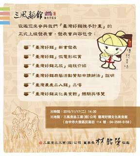 【免費活動】台灣好麵新書暨台灣好麵文化美食館發表記者會 - 1