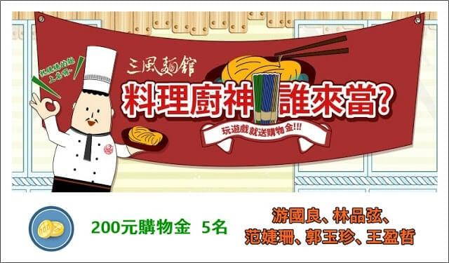 ☀ 料理廚神誰來當-玩遊戲就送購物金得獎名單公布 ☀ - 3