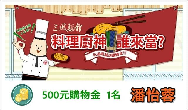 ☀ 料理廚神誰來當-玩遊戲就送購物金得獎名單公布 ☀ - 2