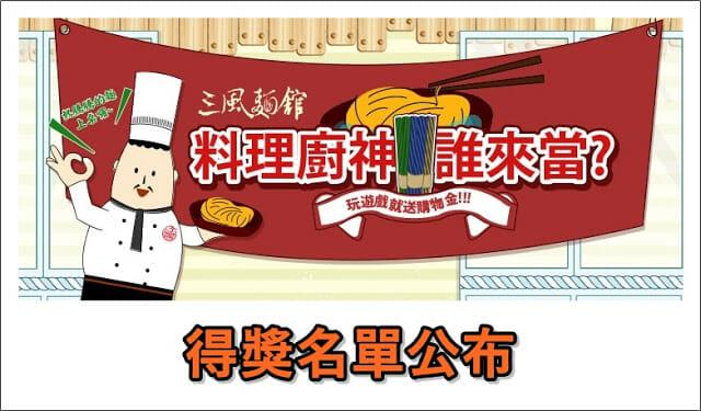 ☀ 料理廚神誰來當-玩遊戲就送購物金得獎名單公布 ☀ - 1