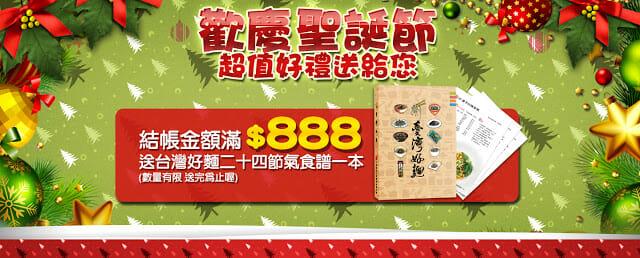 結帳金額滿888,即贈送台灣好麵二十四節氣食譜一本