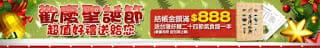 三風麵館-歡慶聖誕節結帳888滿額送臺灣好麵二十四節氣食譜
