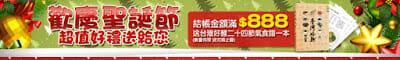 三風麵館-歡慶聖誕節結帳滿額送臺灣好麵二十四節氣食譜乙本