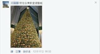 ◤歡慶聖誕◢-拍拍聖誕樹活動得獎名單公佈 - 3