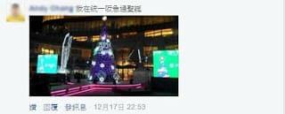 ◤歡慶聖誕◢-拍拍聖誕樹活動得獎名單公佈 - 4