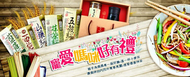 201503-三風麵館網路廣告700_母親節-
