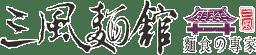 三風生活 Logo